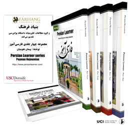Persian Learner Series