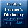 Persian Learner's Dictionary